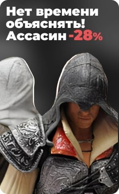 Assassin's Creed (Ассасин Крид)